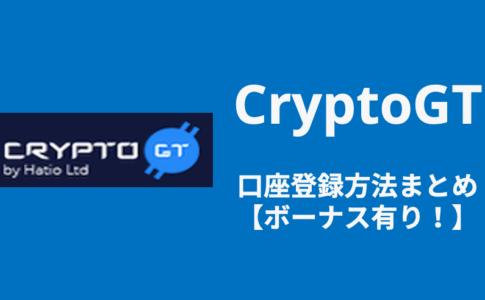 CryptoGT_口座登録