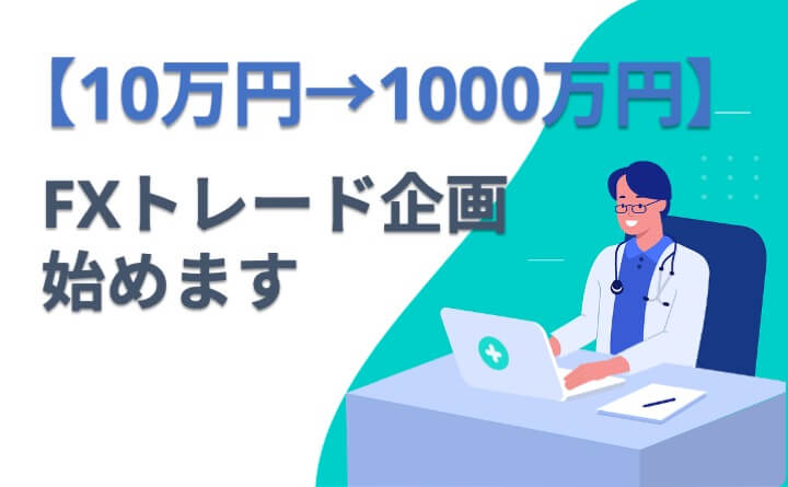 FXトレード10万円企画