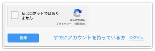 FXGTのCAPTCHA確認