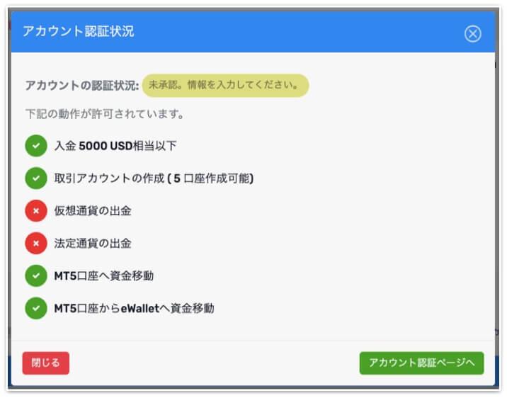 FXGTアカウント認証状況画面