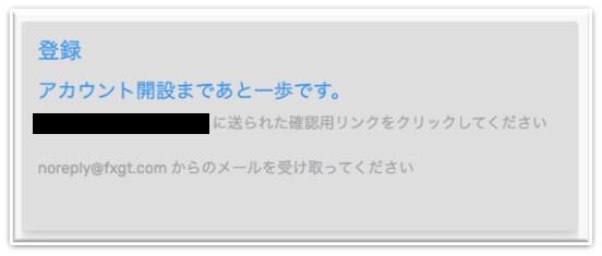 FXGTリンククリック依頼画面