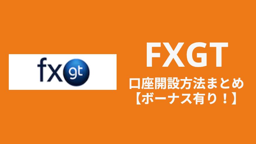 FXGT_口座開設