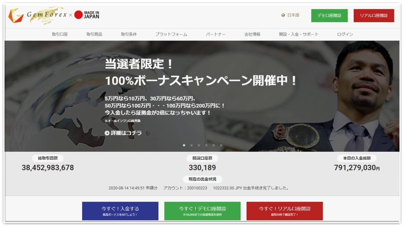GEMFOREX公式サイト