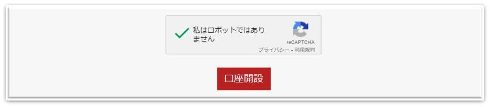 GEMFOREX口座情報登録確認ボタン