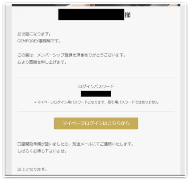 GEMFOREX登録メール