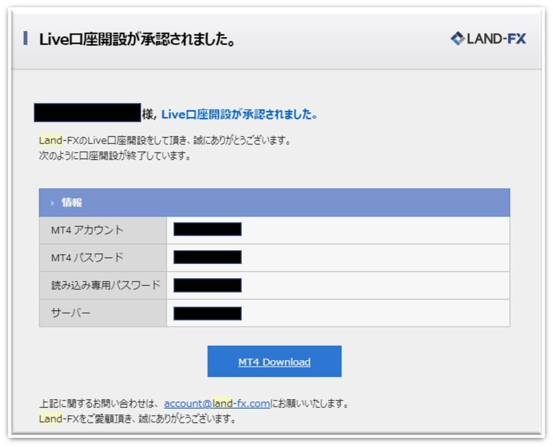 LANDFX Live口座開設承認