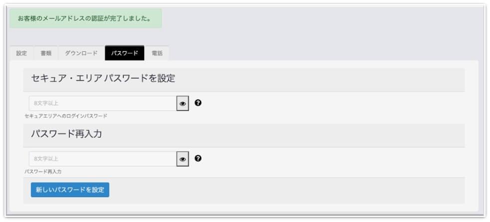 TTCMセキュリティ・エリア パスワード設定