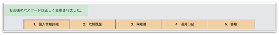 TTCMパスワード変更完了