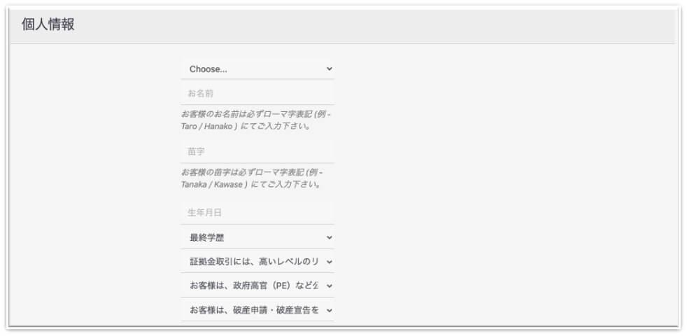 TTCM個人情報入力画面