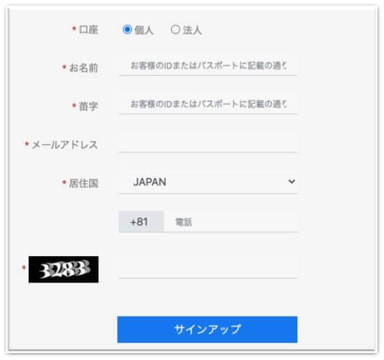 TTCM口座情報登録画面