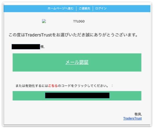 TTCM口座認証メール