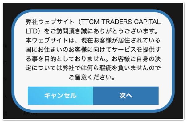 TTCM警告画面