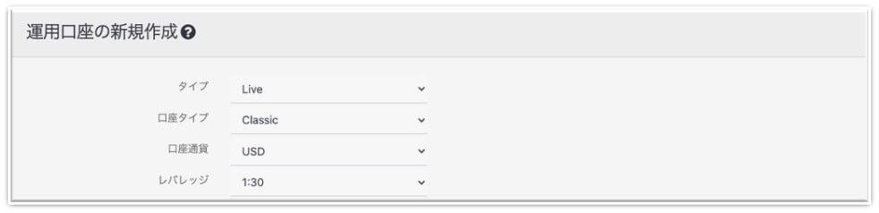 TTCM運用口座の新規作成画面