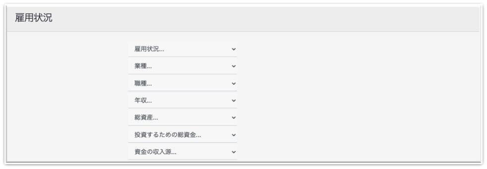 TTCM雇用情報入力画面