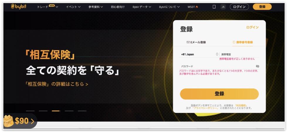 bybit公式サイトトップページ