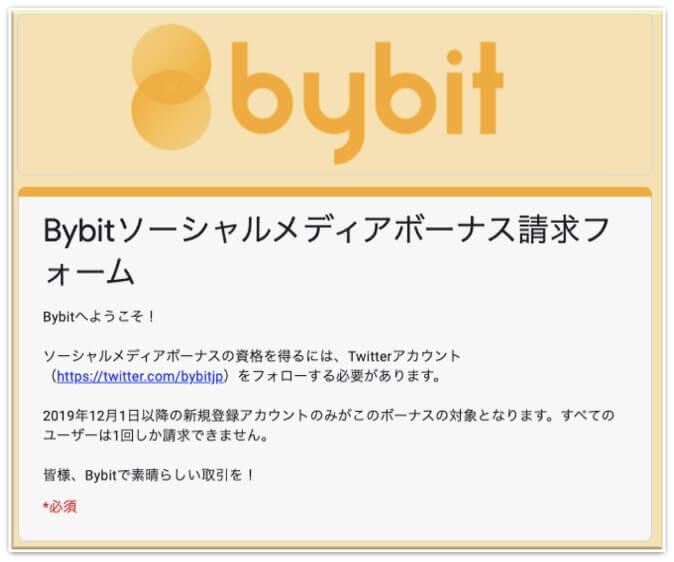 bybit公式SNSボーナス申請画面