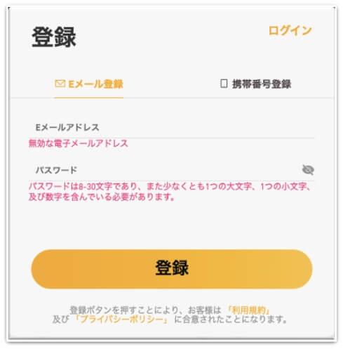 bybit登録フォーム