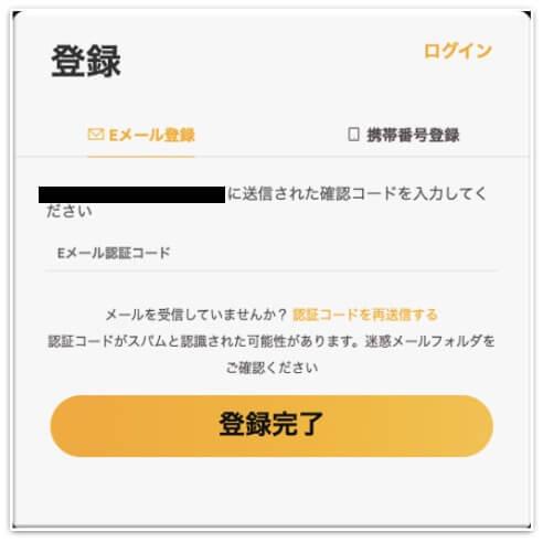 bybit登録完了フォーム