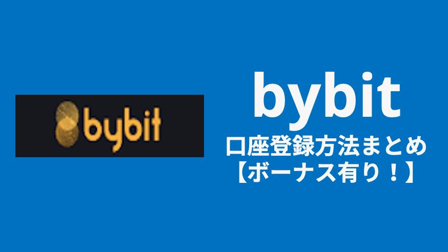 bybit_口座登録