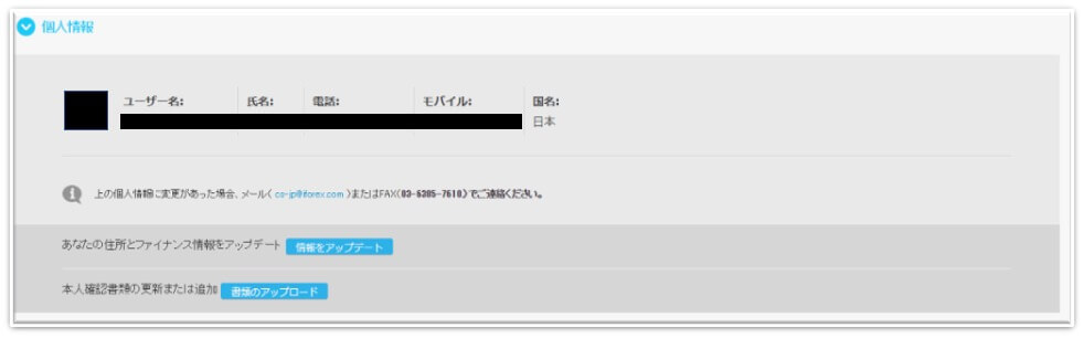 iForex個人情報提出画面