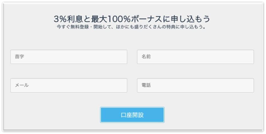 iForex口座開設フォーム