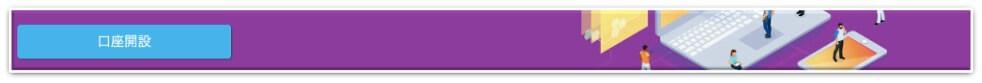iForex口座開設ボタン