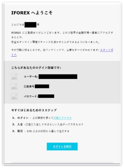 iForex登録完了メール