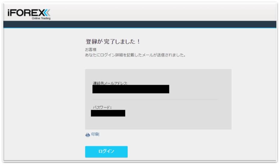 iForex登録完了画面