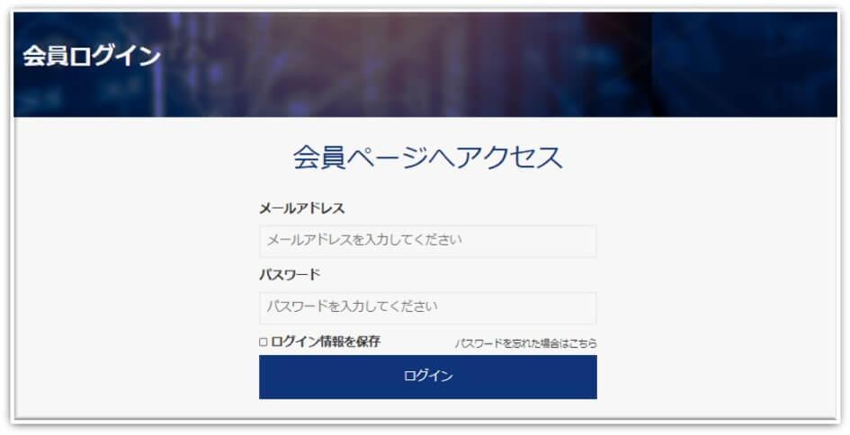 is6comログイン画面