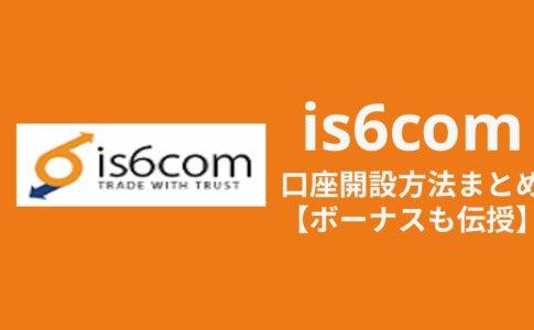 is6com_口座開設