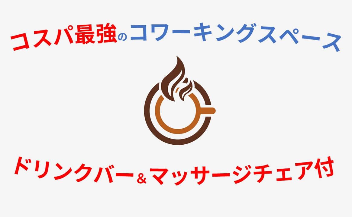 コワーキングスペース_新宿