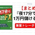 夜17分で毎日1万円儲けるFX