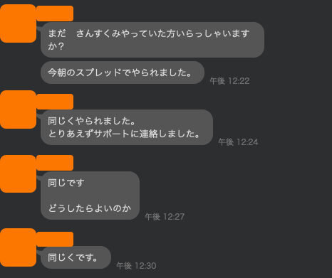 FXSuit損失報告②