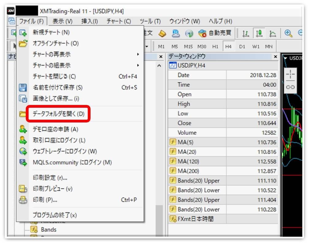 MT4データフォルダを開くを選択