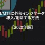 MT4_MT5_インジケーター_入れ方