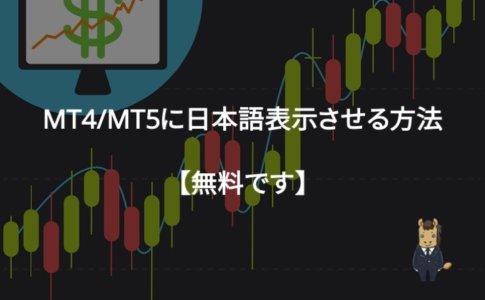 MT4_MT5_日本語表示