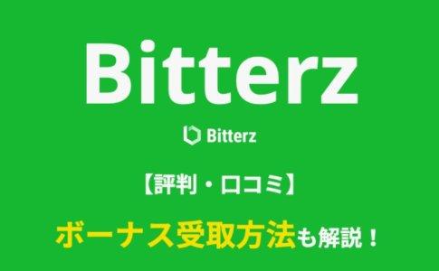 bitterz