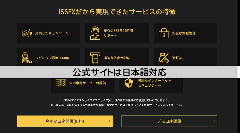 公式サイトの日本語対応