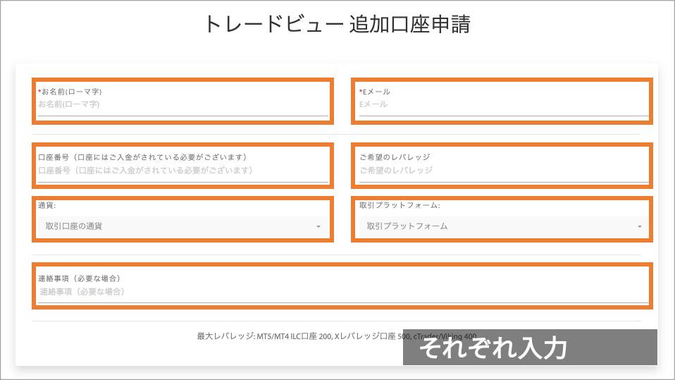 追加口座申請ページ