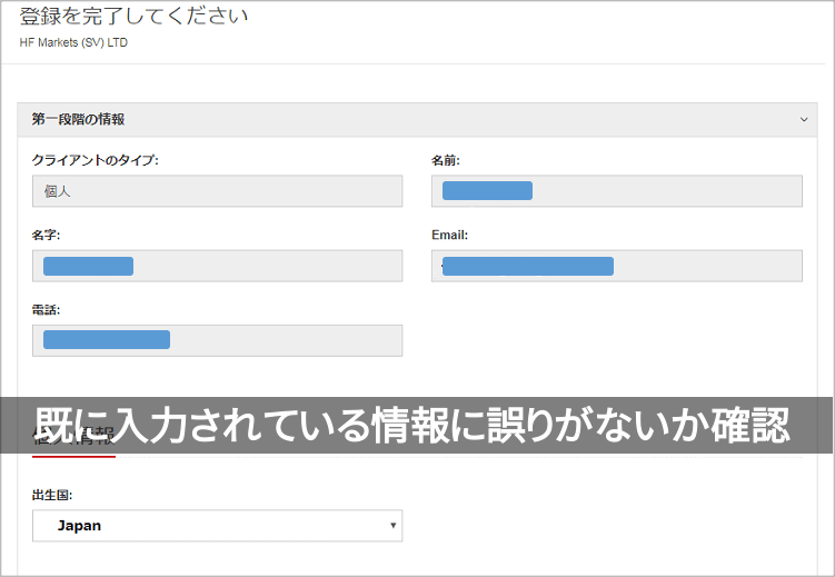 HotForexプロフィール登録①