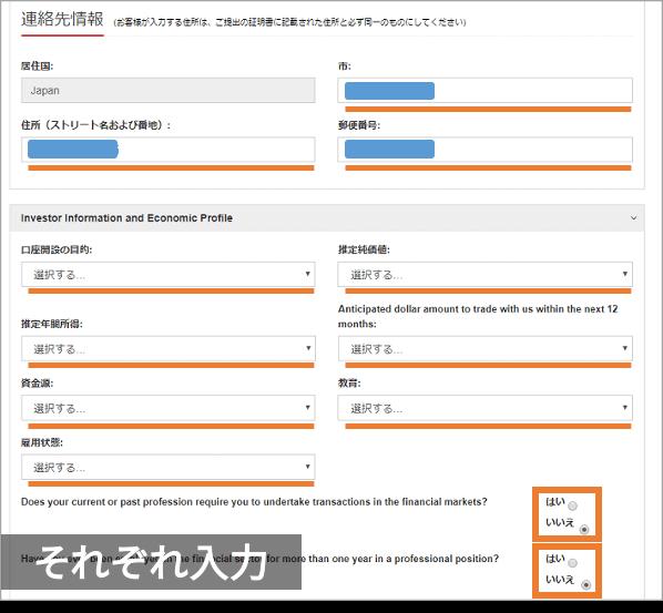 HotForexプロフィール登録②2