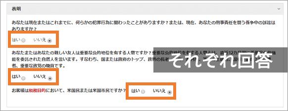 HotForexプロフィール登録④