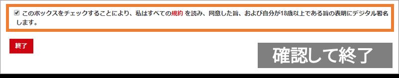 HotForexプロフィール登録⑤