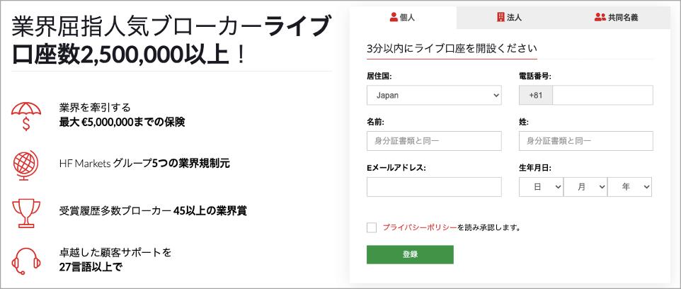 HotForex個人情報入力画面