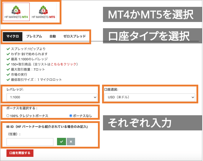 HotForex取引口座作成画面