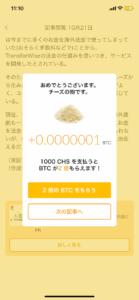 0.000001BTC