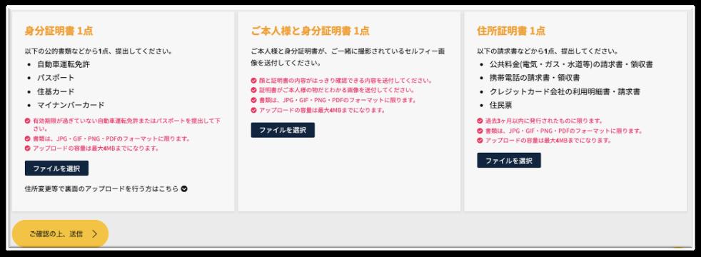 IS6FX提出書類画面