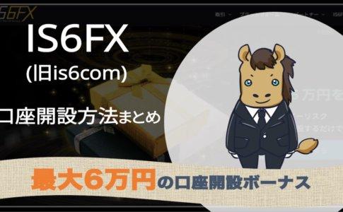 IS6FX_口座開設