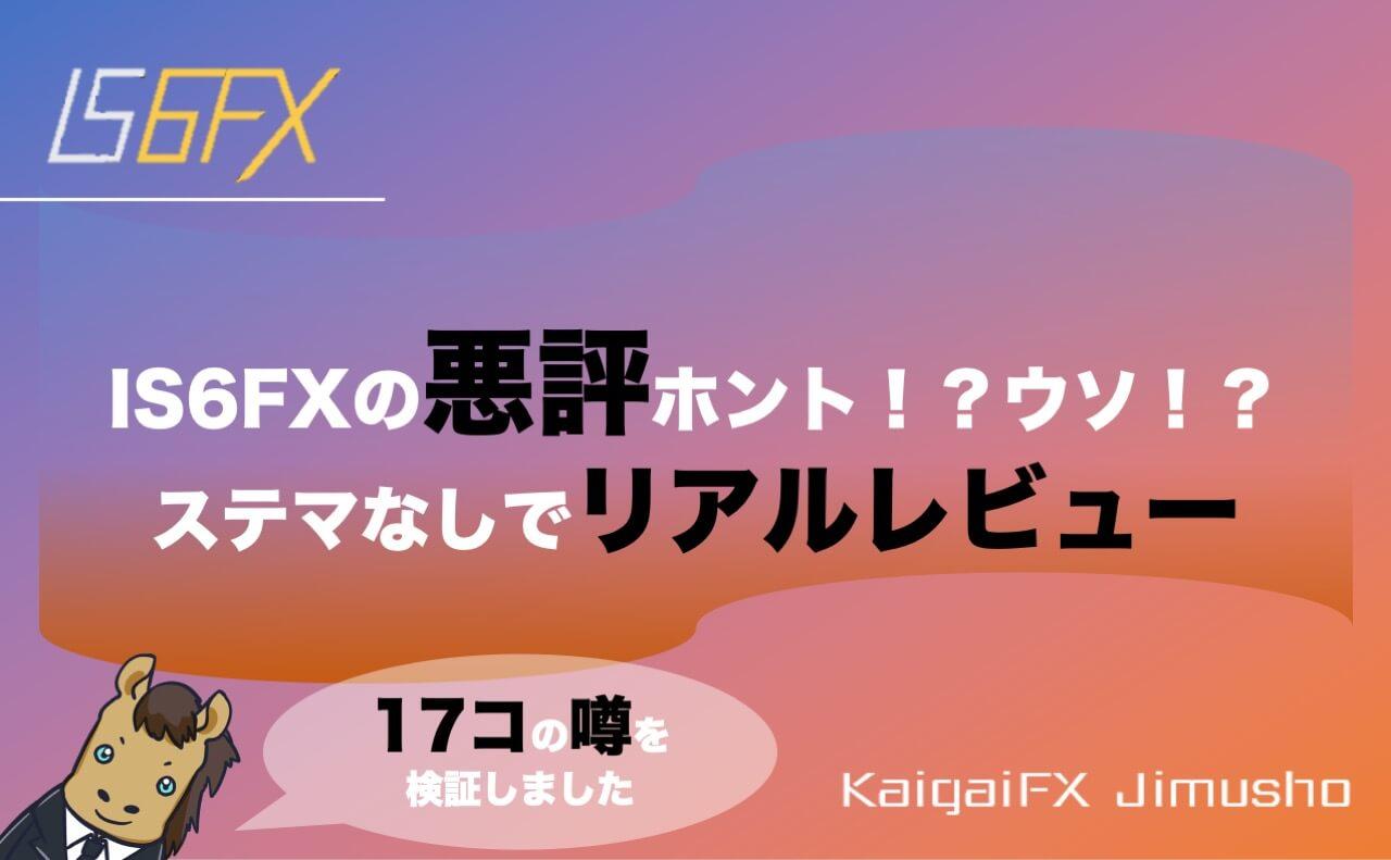 IS6FX_評判