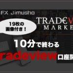 Tradeview_口座開設